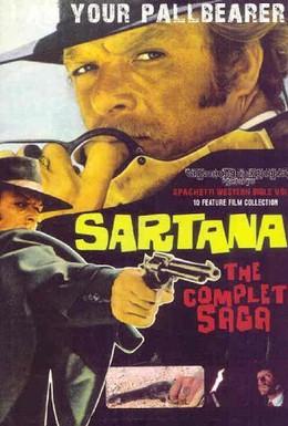 Постер фильма Я вырою тебе могилу (1969)