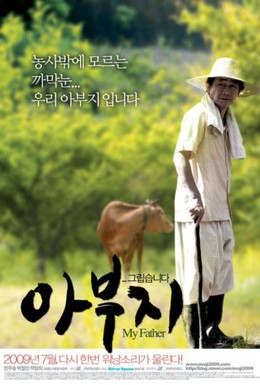 Постер фильма Грехи моего отца (2009)