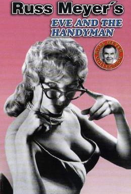 Постер фильма Ева и мастер на все руки (1961)