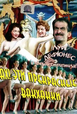 Постер фильма Ах! Эти прекрасные вакханки (1954)
