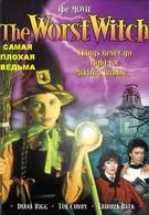Самая плохая ведьма (1986)
