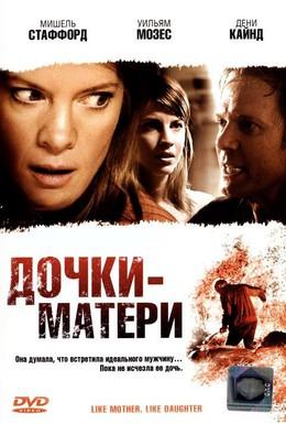 Постер фильма Дочки – матери (2007)