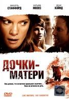 Дочки – матери (2007)