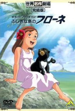 Постер фильма Флона на чудесном острове (1981)