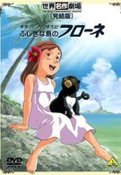 Флона на чудесном острове (1981)