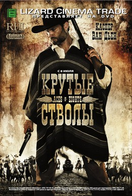 Постер фильма Крутые стволы (2008)