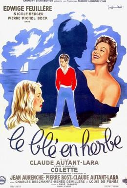 Постер фильма Хлеб в траве (1954)
