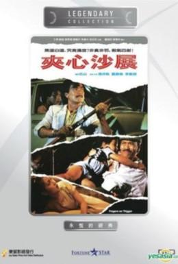 Постер фильма Палец на спусковом крючке (1984)