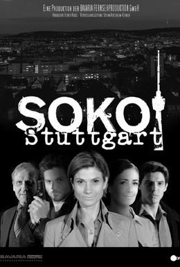 Постер фильма Штутгартское убийство (2014)