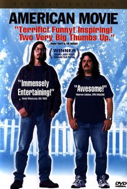 Постер фильма Американское кино (1999)