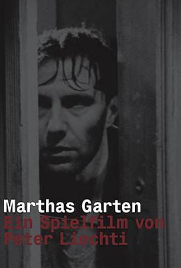 Постер фильма Сад Марты (1997)