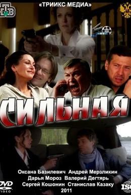 Постер фильма Сильная (2011)