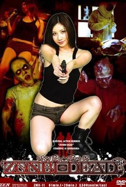 Постер фильма Мертвые зомби (2008)
