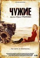 Чужие (2007)