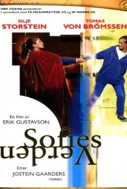 Постер фильма Мир Софии (2000)