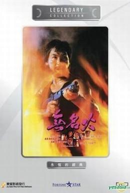 Постер фильма Безымянная ярость (1984)