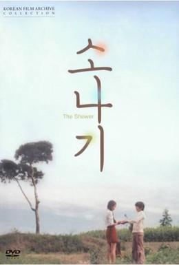 Постер фильма Ливень (1979)