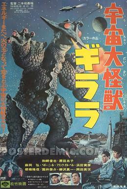 Постер фильма Гигантский монстр Гирара (1967)