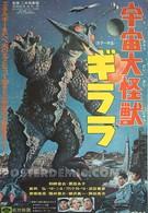Гигантский монстр Гирара (1967)