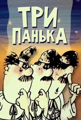 Постер фильма Три Панька (1989)