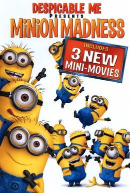 Постер фильма Гадкий Я: Мини-фильмы. Миньоны (2010)