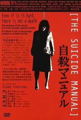Постер фильма Руководство по самоубийству (2003)