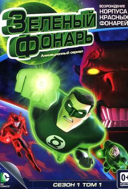 Постер фильма Зеленый Фонарь: Анимационный сериал (2011)