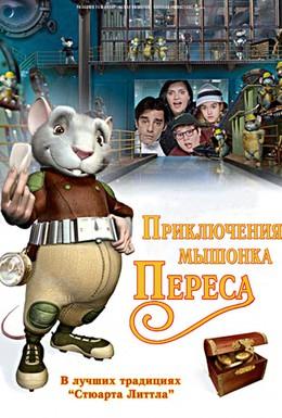 Постер фильма Приключения мышонка Переса (2006)