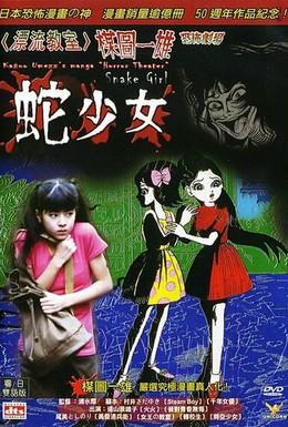 Постер фильма Театр ужасов Кадзуо Умэдзу: Девушка-арлекин (2005)