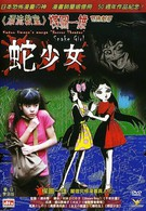 Театр ужасов Кадзуо Умэдзу: Девушка-арлекин (2005)
