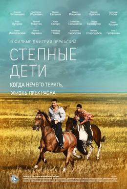 Постер фильма Степные дети (2012)
