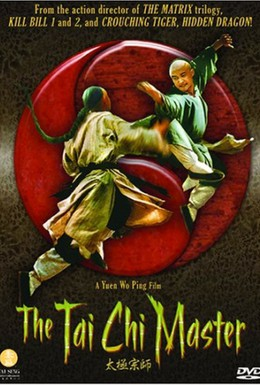 Постер фильма Мастер Тай Чи (2003)