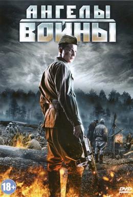 Постер фильма Ангелы войны (2012)