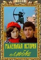 Маленькая история любви (1981)
