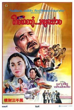 Постер фильма Тридцать миллионов долларов (1987)