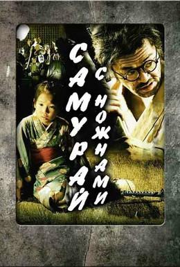 Постер фильма Ножны самурая (2010)