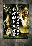 Ножны самурая (2010)