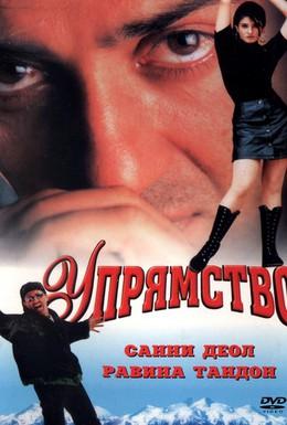Постер фильма Упрямство (1997)