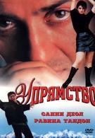 Упрямство (1997)