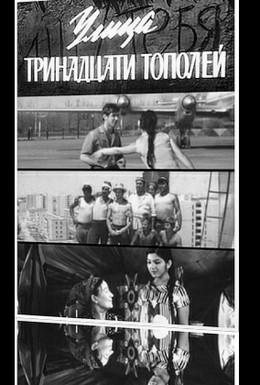 Постер фильма Улица тринадцати тополей (1969)
