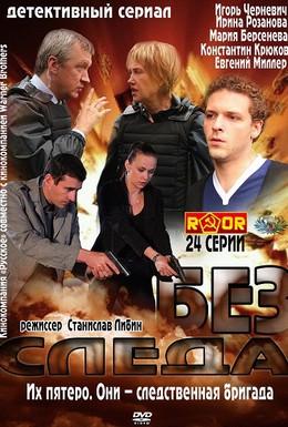Постер фильма Без следа (2012)