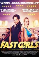 Быстрые девушки (2012)
