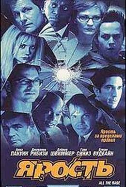 Постер фильма Ярость (1999)