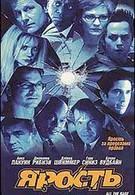 Ярость (1999)