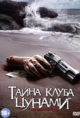 Постер фильма Тайна клуба Цунами (2008)