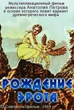Постер фильма Рождение Эрота (1989)