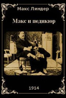 Постер фильма Макс и педикюр (1914)