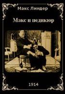 Макс и педикюр (1914)