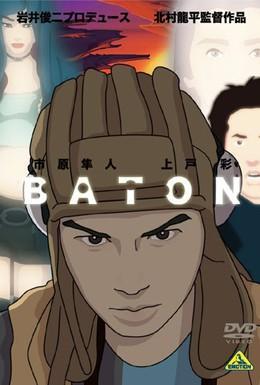 Постер фильма Эстафета (2009)