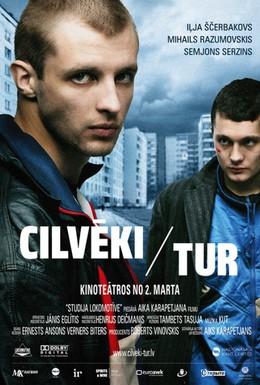 Постер фильма Люди там (2012)